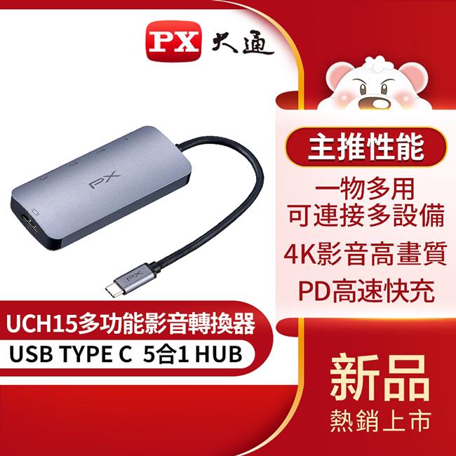 【PX大通】USB TYPE C 5合1多功能快充影音轉換器 UCH15