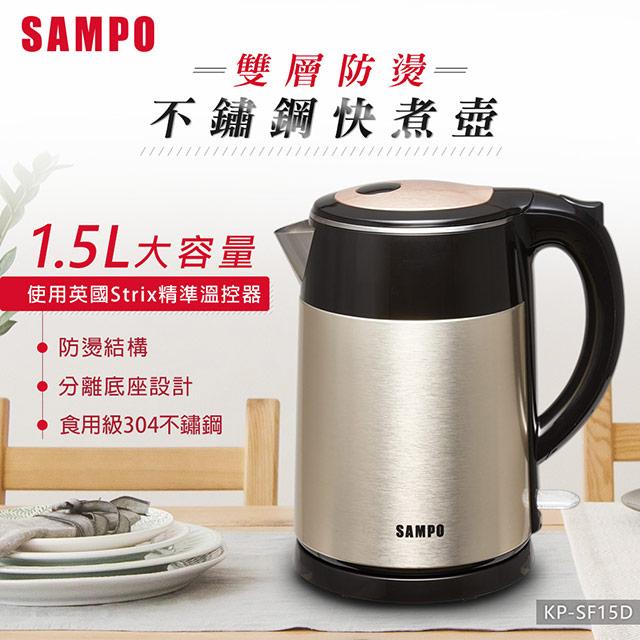 【SAMPO聲寶】1.5L不鏽鋼快煮壺KP-SF15D