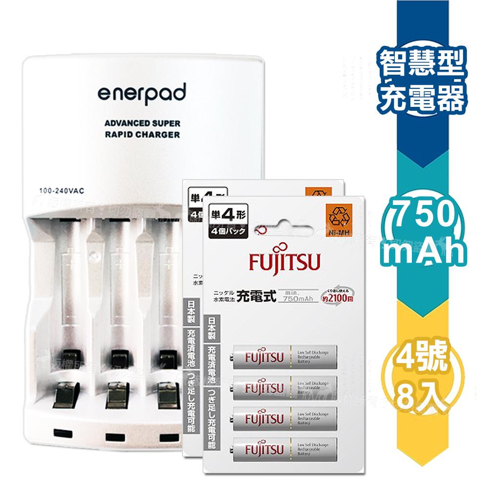 台灣製 enerpad 智慧型急速充電器+富士通 Fujitsu 低自放電4號750mAh充電電池 (8顆入)