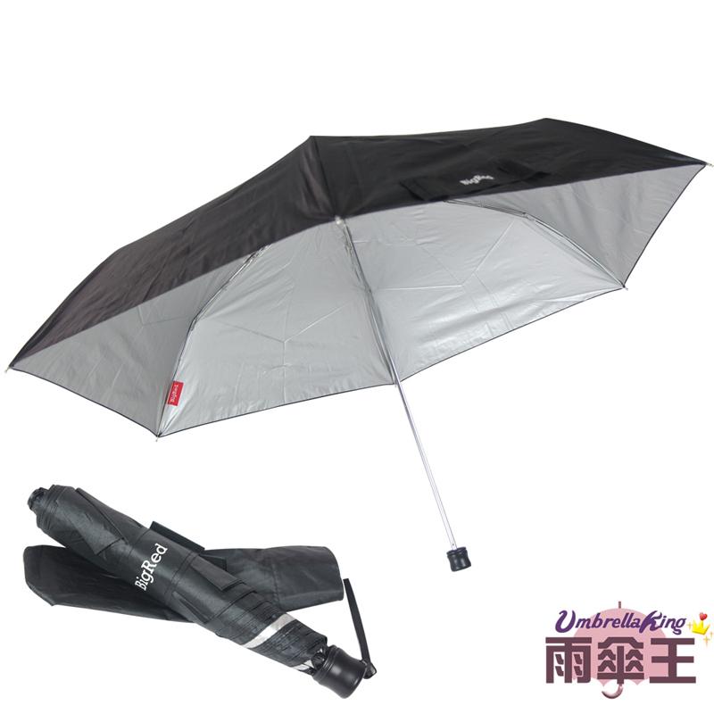 【雨傘王】BigRed 小金剛 -超細鋼筆傘-黑色(終身免費維修)