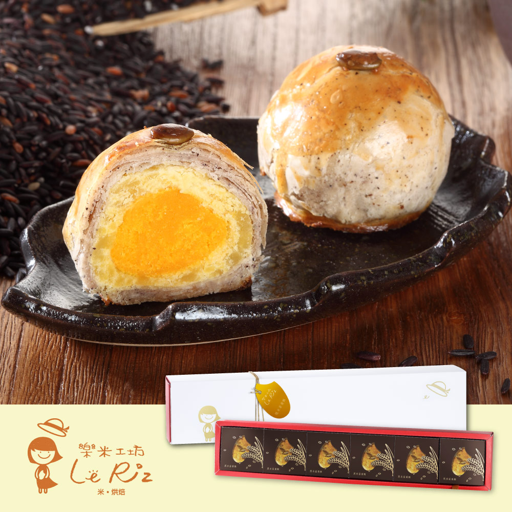 《樂米工坊》黑米米蛋黃酥(6入/盒)