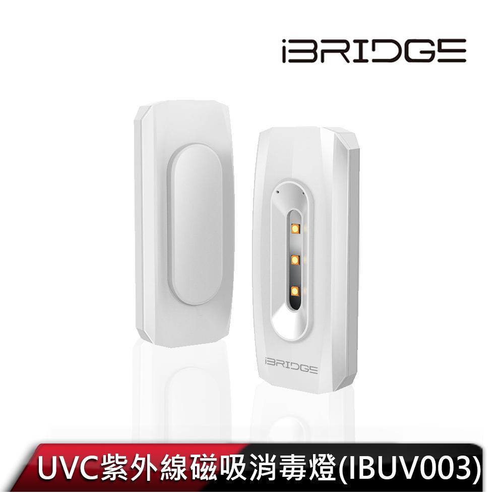 iBRIDGE UVC紫外線磁吸消毒燈(IBUV003)