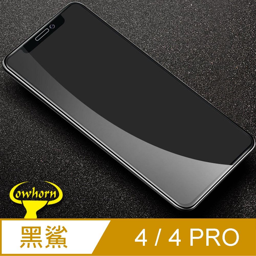 Black Shark 黑鯊4 /4 PRO 2.5D曲面滿版 9H防爆鋼化玻璃保護貼 黑色
