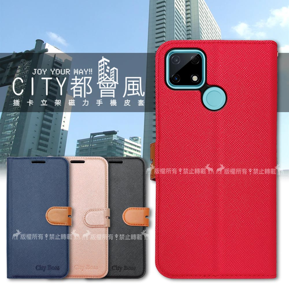 CITY都會風 realme narzo 30A 插卡立架磁力手機皮套 有吊飾孔(奢華紅)