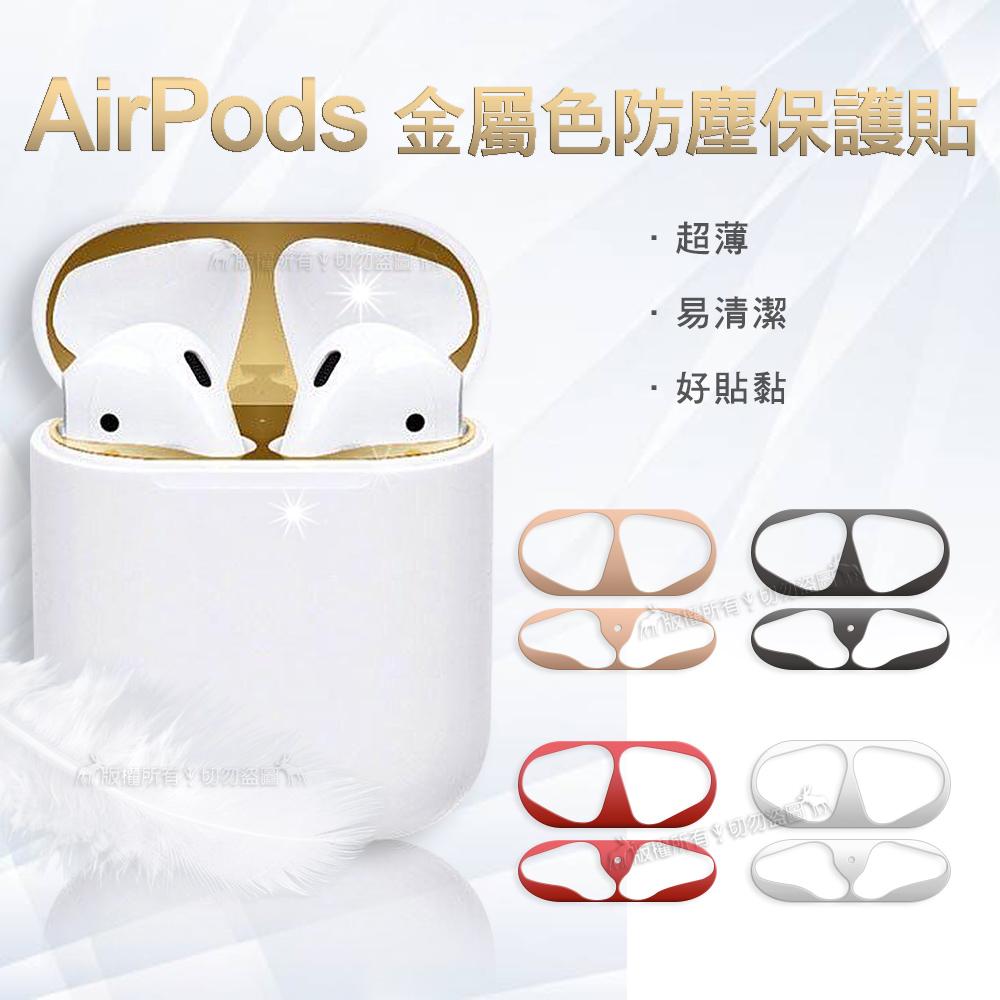 AirPods 1/2代通用款 金屬色防塵保護貼 耳機盒黑點防塵貼(2組入)-豔陽紅