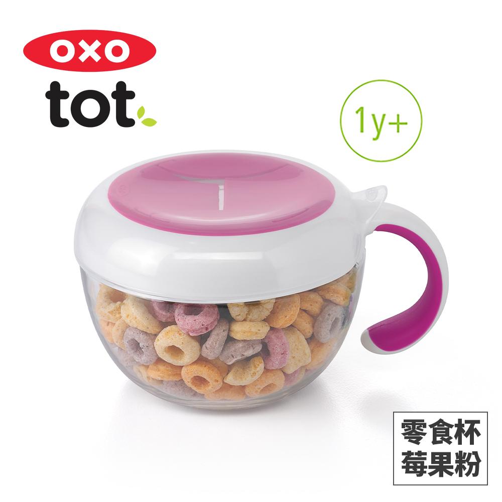 美國OXO tot 零食杯(含蓋)-莓果粉 020224P
