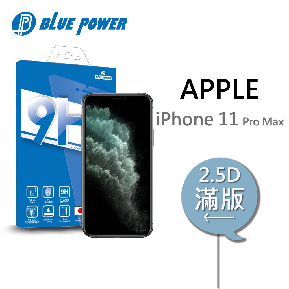 BLUE POWER Apple iPhone 11 Pro Max 6.5吋 2.5D滿版9H鋼化玻璃保護貼-黑色
