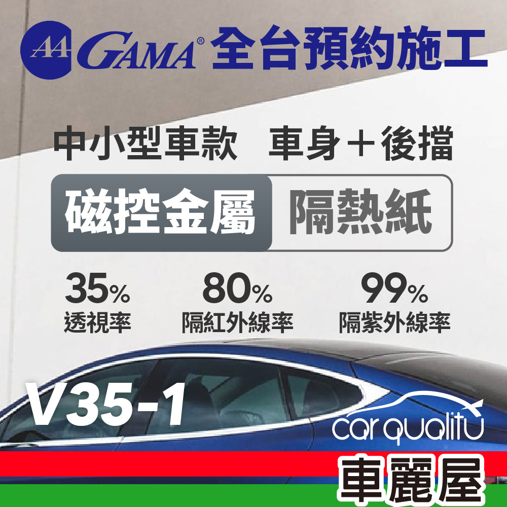 【GAMA翠光】防窺抗UV隔熱貼磁控金屬系列 車身左右四窗+後擋 送安裝(不含天窗)GAMA-V35-1(車麗屋)