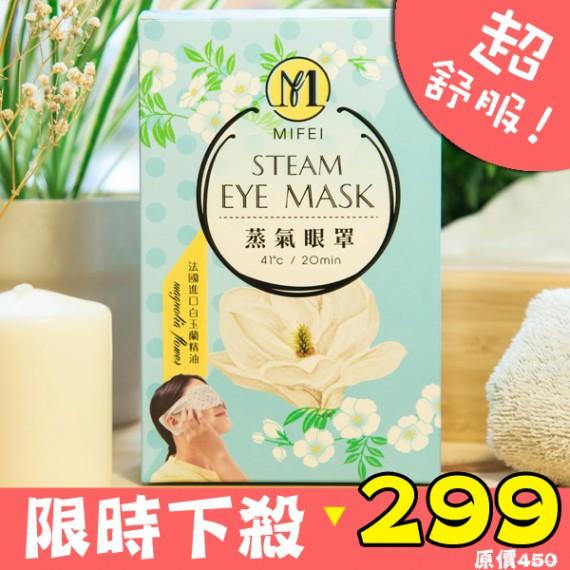 【MIFEI 明妃】 白玉蘭精油蒸氣眼罩 (一盒/9片入)