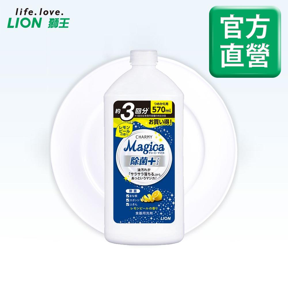 日本獅王Charmy Magica酵素濃縮洗潔精補充瓶570ml-除菌檸檬x3