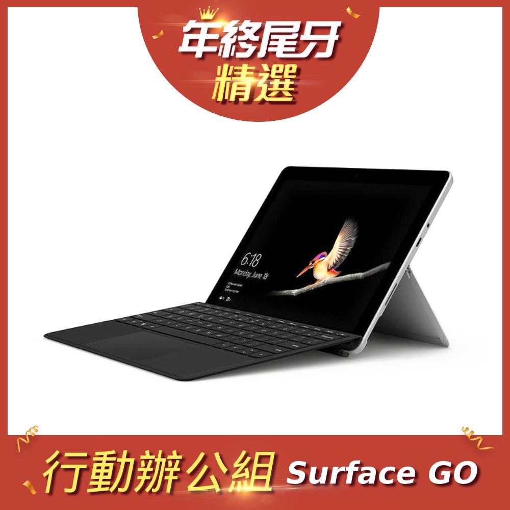 【 尾牙精選】 Microsoft Surface Go行動辦公組
