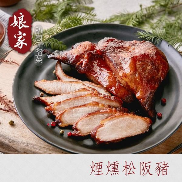 預購《娘家LF》私廚手路菜-諸事大吉煙燻松板豬(1/16-1/22出貨)