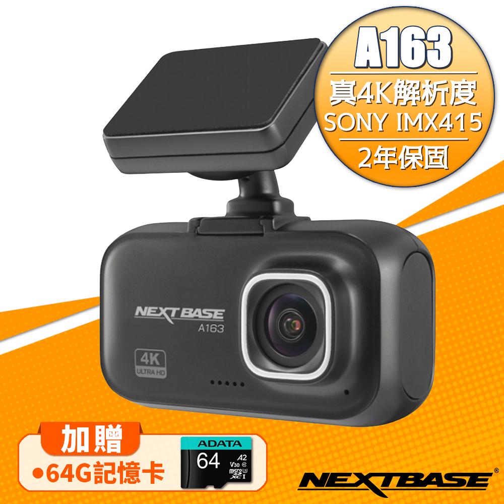 NEXTBASE A163 真4K高畫質SONY感光元件行車記錄器-加贈64G記憶卡