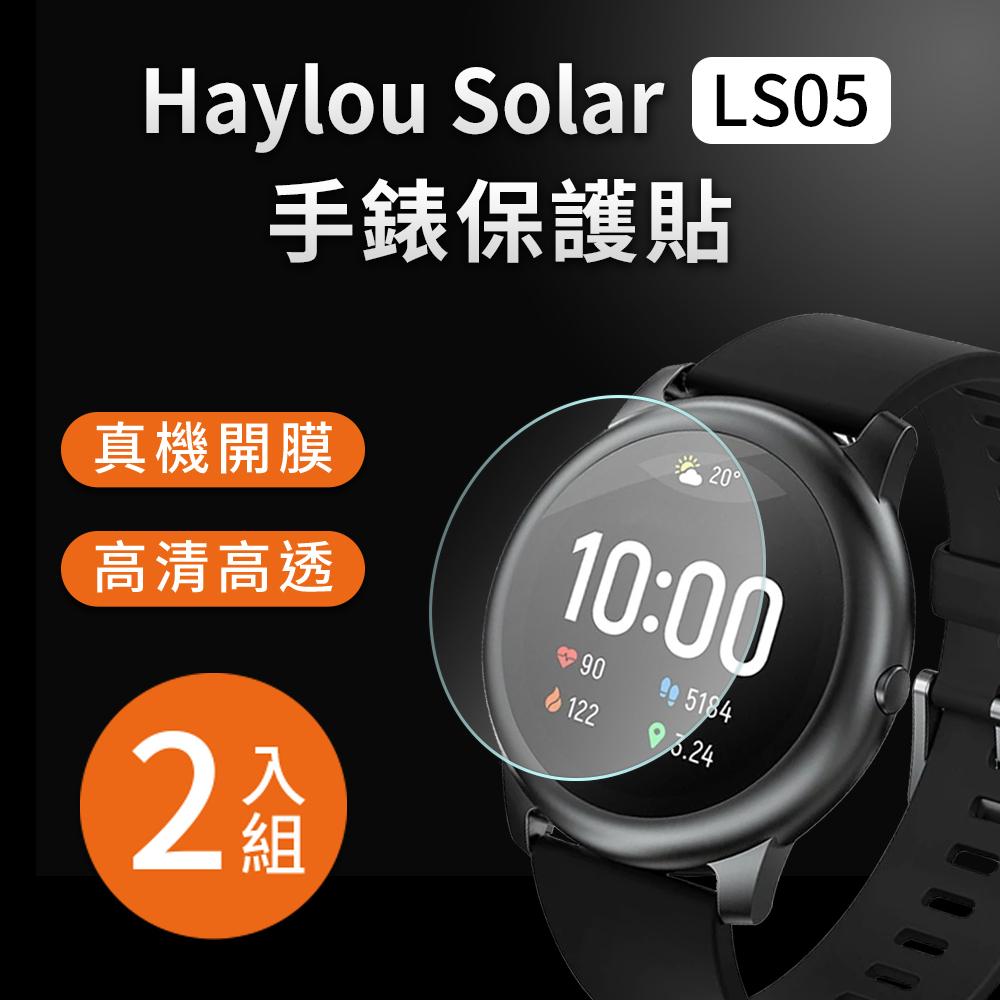 Haylou Solar LS05 高清TPU奈米保謢貼膜(軟膜)-2入組