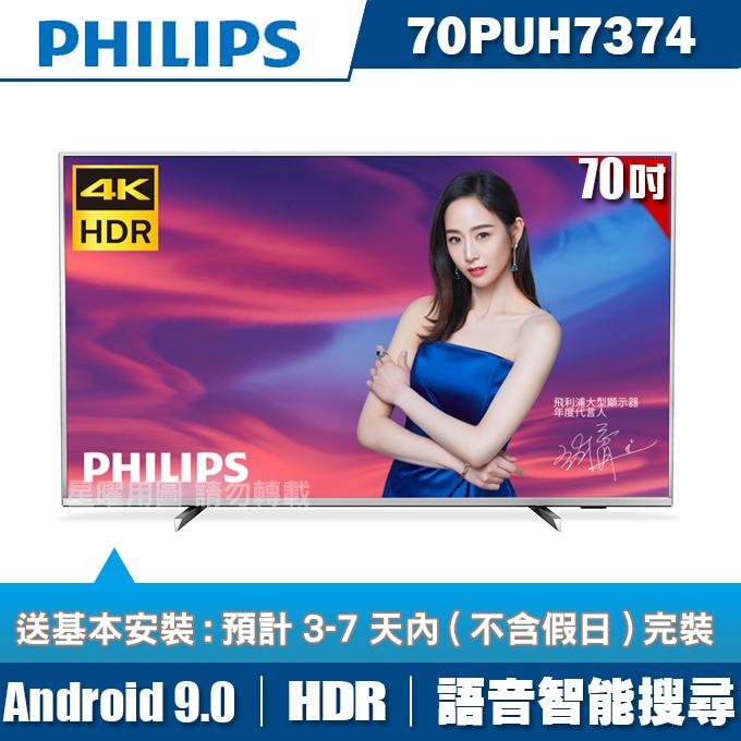 ★送基本安裝★PHILIPS飛利浦 70吋4K HDR聯網液晶顯示器+視訊盒70PUH7374