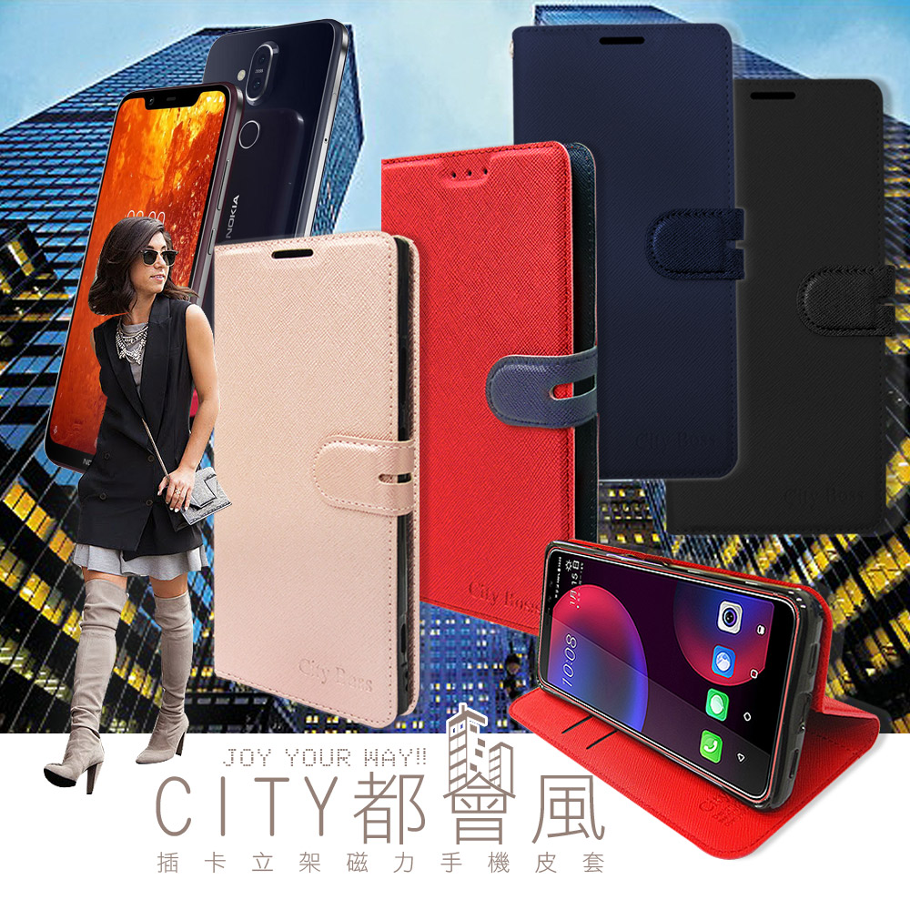 CITY都會風 Nokia 8.1 / X7 插卡立架磁力手機皮套 有吊飾孔 (瀟灑藍)