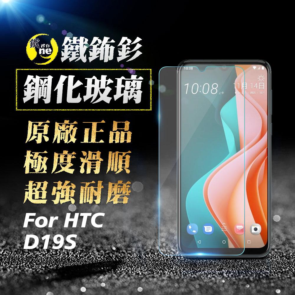 O-ONE旗艦店 鐵鈽釤鋼化膜 HTC D19S 日本旭硝子超高清手機玻璃保護貼