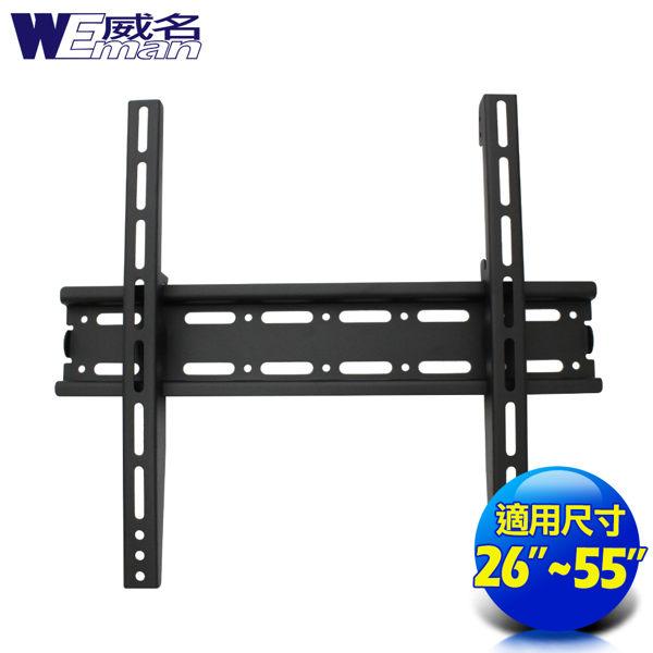 《威名》26~55吋液晶螢幕/電視壁掛架(適孔距)