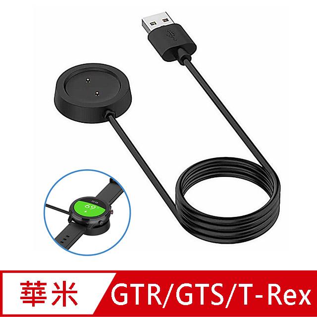 AMAZFIT華米 GTR/GTS/T-Rex 通用款圓盤充電線(免拆錶帶)