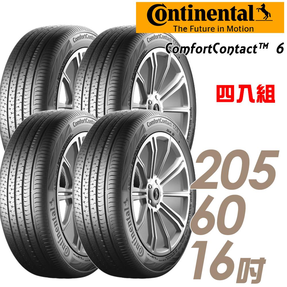 德國馬牌 CC6 16吋低噪音型輪胎 205/60R16 CC6-2056016