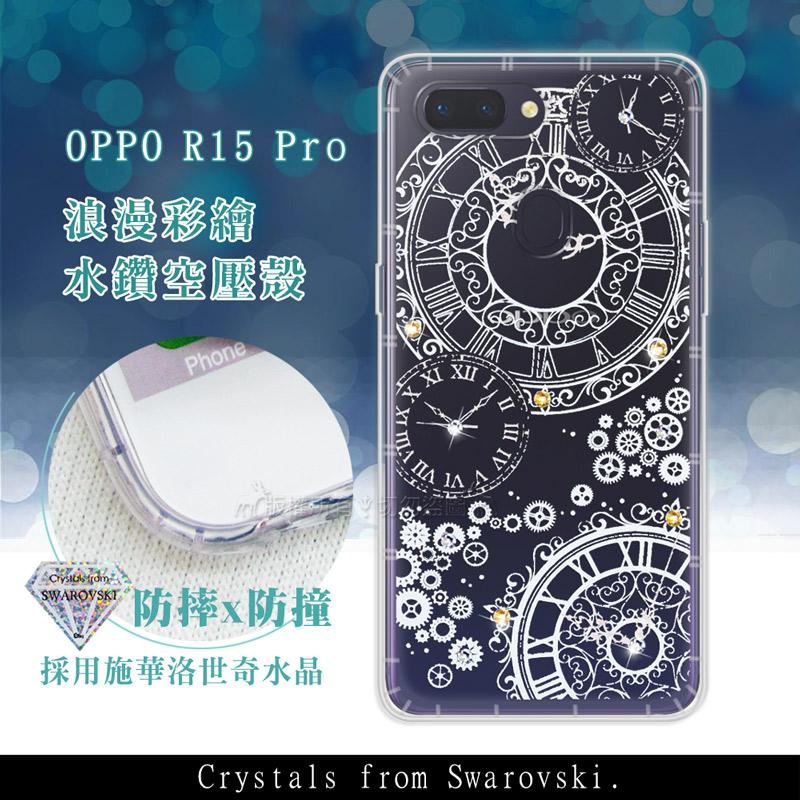 OPPO R15 Pro 浪漫彩繪 水鑽空壓氣墊手機殼(齒輪之星)