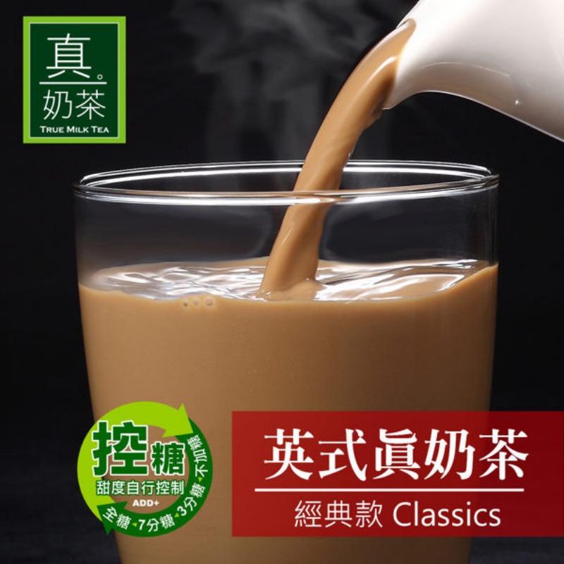 【歐可茶葉】控糖系列 英式真奶茶 經典款 x3盒 (8包/盒)