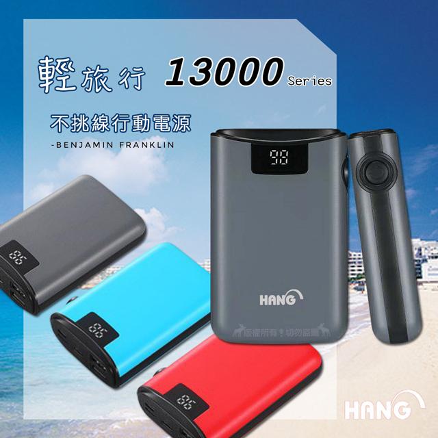 HANG 13000 K5輕旅行 不挑線液晶顯示USB雙輸出行動電源(天空藍)