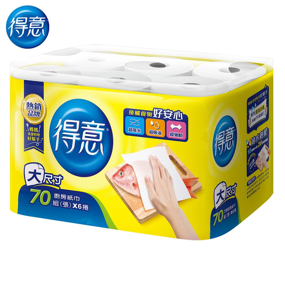 【得意】廚紙70組(張)x6捲x8袋/箱