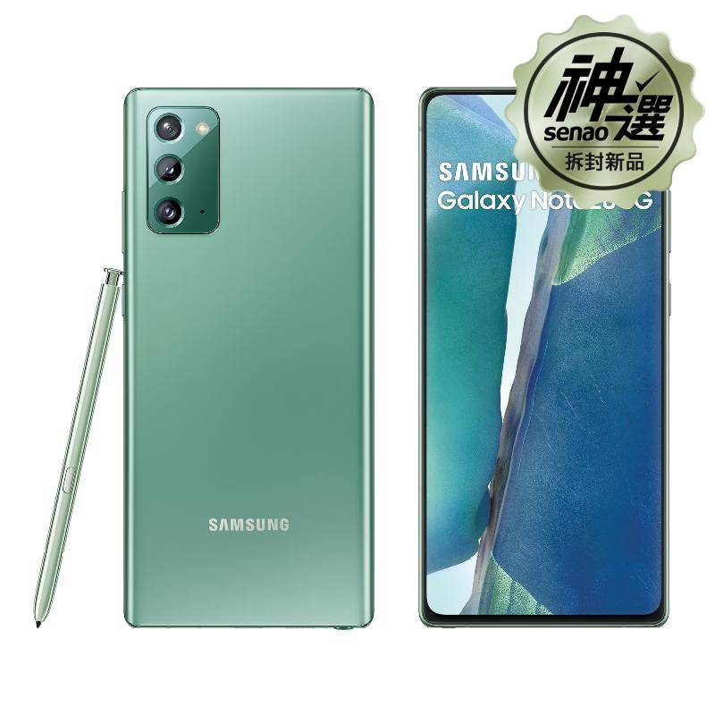 SAMSUNG Galaxy Note20 5G 8G/256G SM-N9810【拆封新品】