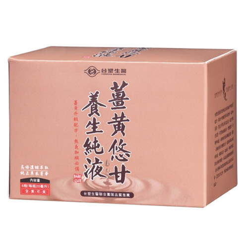 【台塑生醫】薑黃悠甘養生純液 (20ml x6瓶)