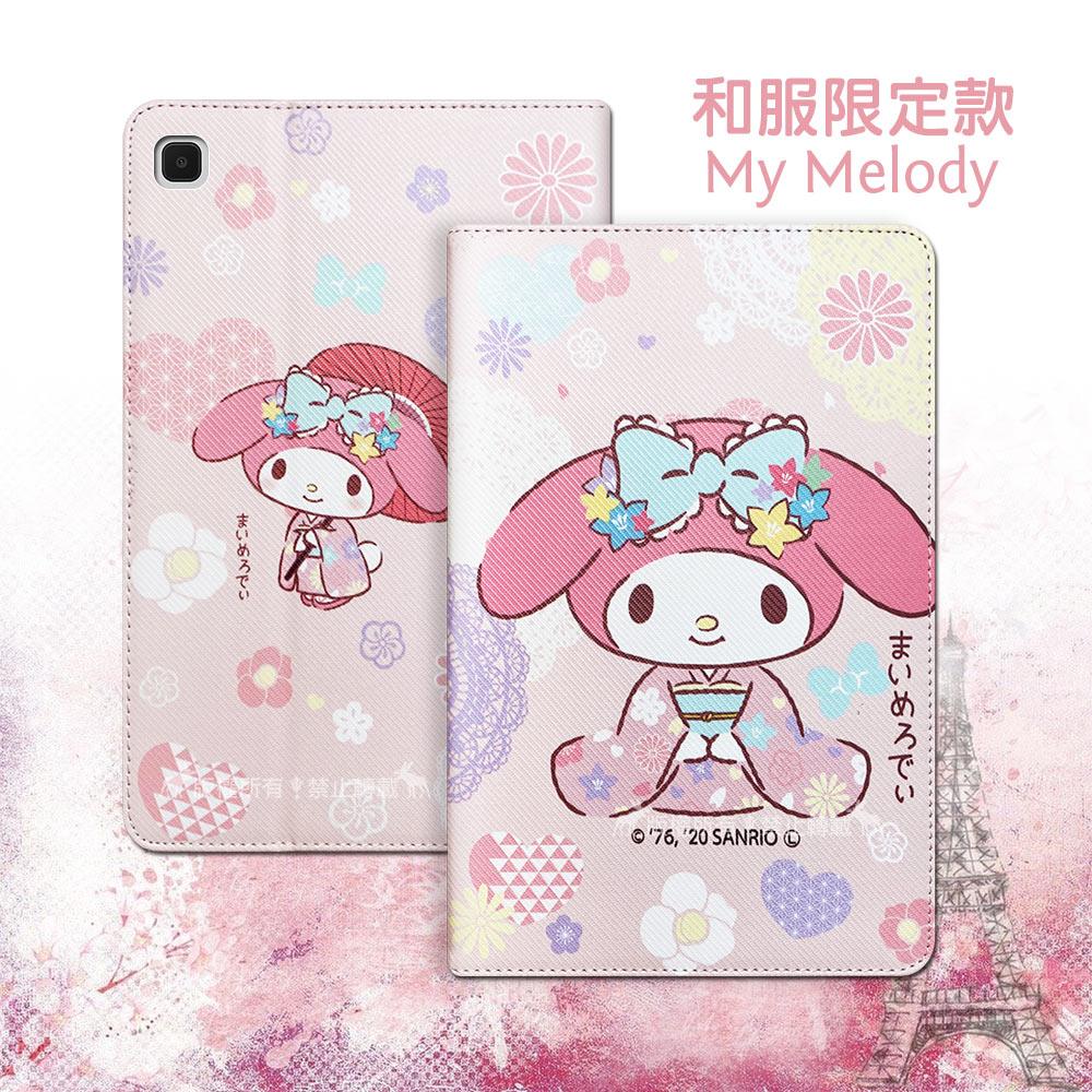 My Melody美樂蒂 三星 Samsung Galaxy Tab A7 Lite 和服限定款 平板保護皮套 T225 T220