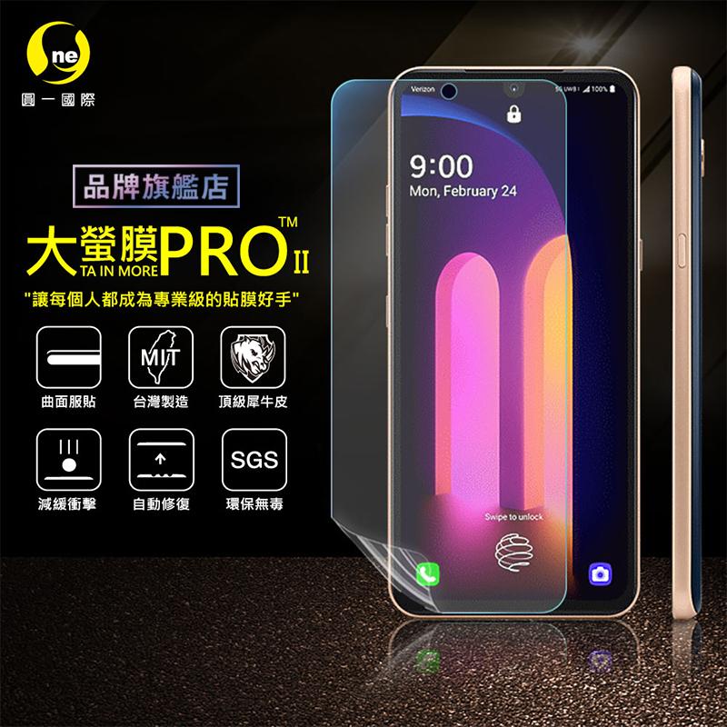 O-ONE旗艦店 大螢膜PRO LG V60 螢幕保護貼 亮面透明 台灣生產高規犀牛皮螢幕抗衝擊修復膜