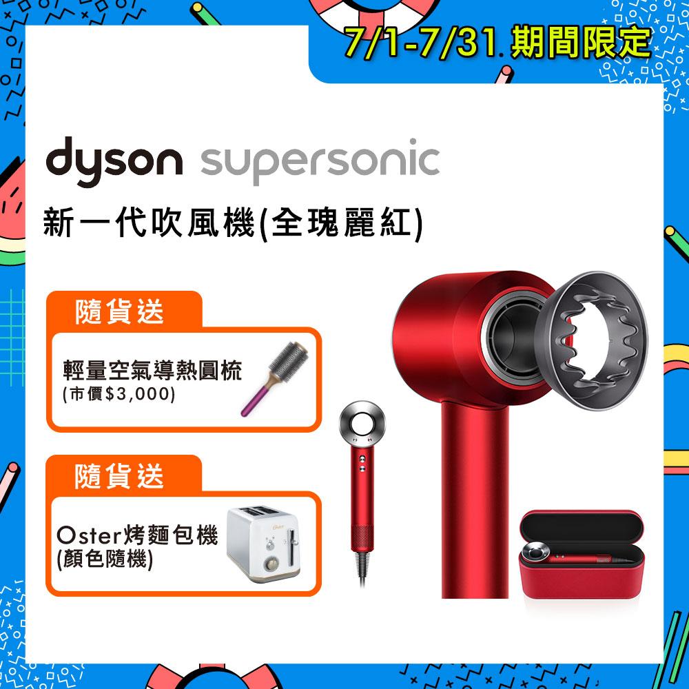 【送圓梳+Oster烤麵包機】Dyson戴森 Supersonic 吹風機 HD03 全瑰麗紅(限量特別版★附精美禮盒)