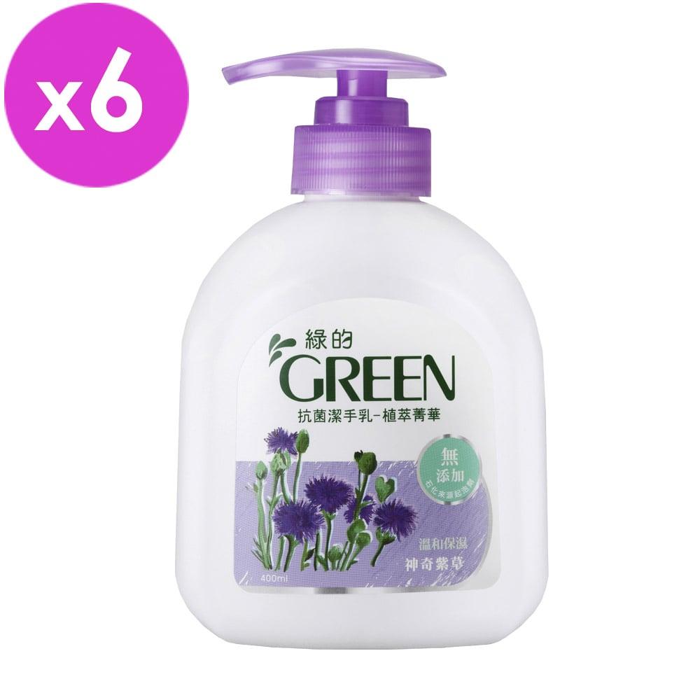 綠的GREEN 抗菌潔手乳-植萃菁華 神奇紫草400ml*6入組