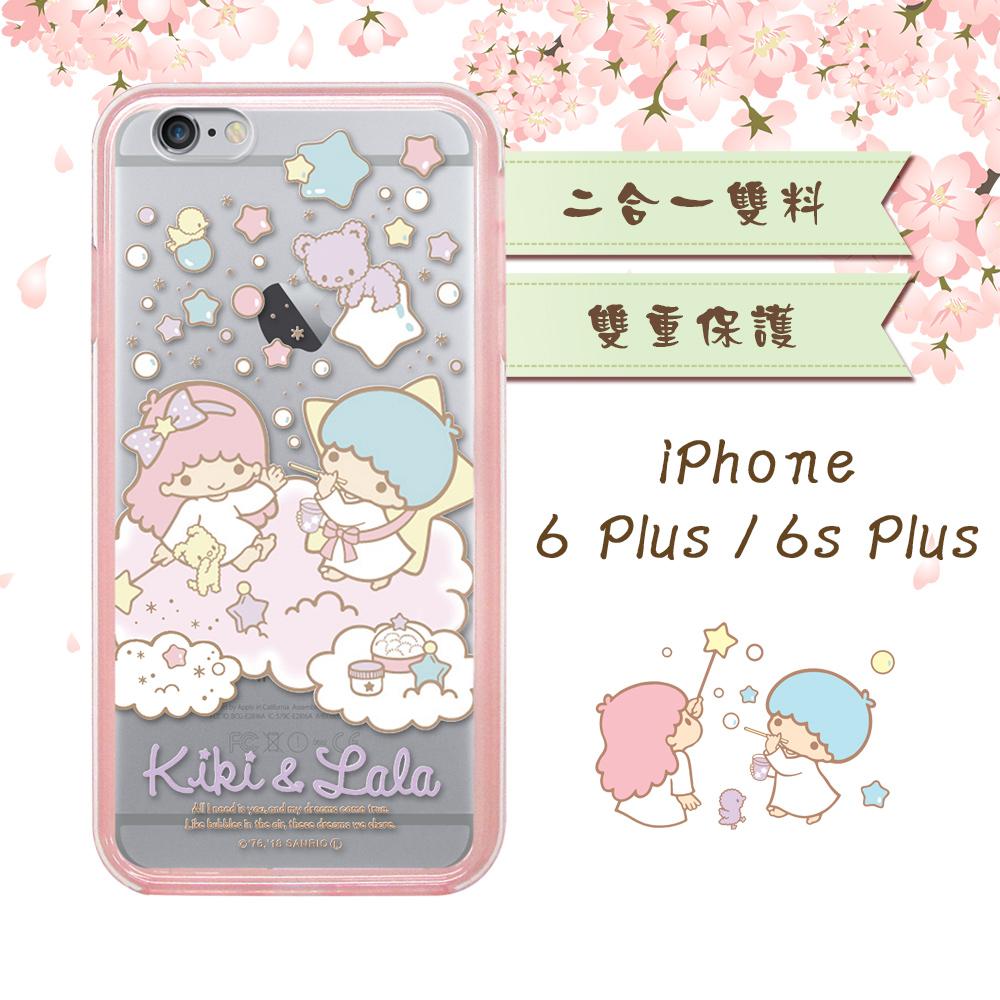 三麗鷗授權 雙子星 iPhone 6s Plus / 6 Plus 5.5吋 二合一雙料手機殼(雙子吹泡泡)