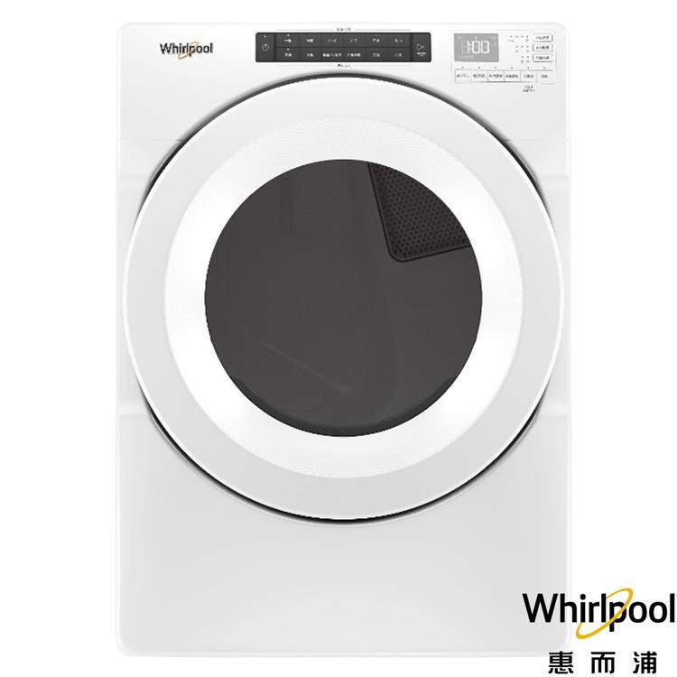 【Whirlpool惠而浦】16KG/16公斤電力型滾筒乾衣機/烘衣機 8TWED5620HW 台灣公司貨