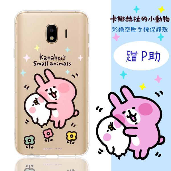 【卡娜赫拉】Samsung Galaxy J4 (2018) 防摔氣墊空壓保護套(蹭P助)