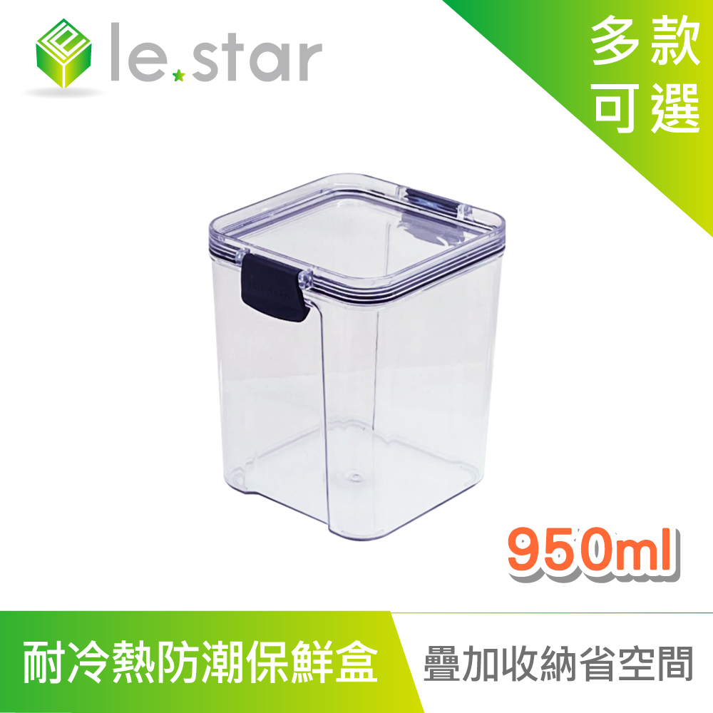 lestar 耐冷熱多用途食物密封防潮保鮮盒 950ml 透黑