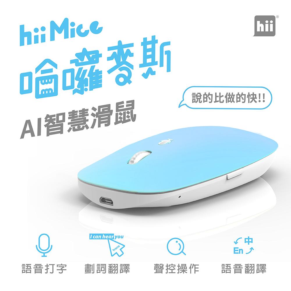 hii Mice 哈囉麥斯 AI智慧語音無線翻譯滑鼠-遼闊藍