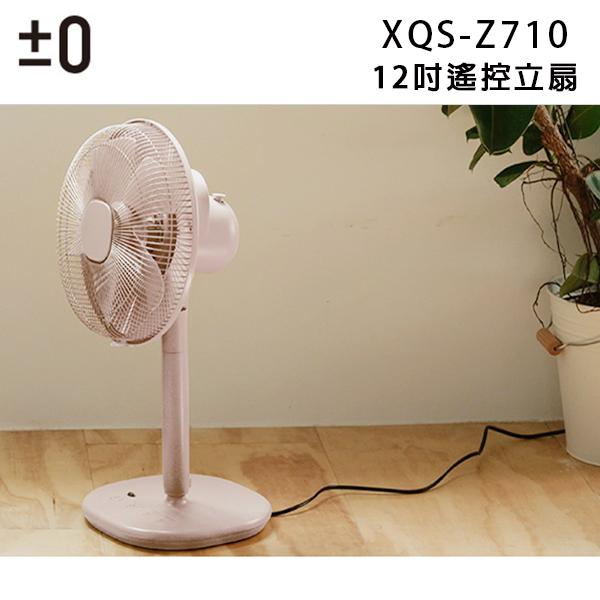 正負零±0 XQS-Z710 (粉色) 電風扇 節能 12吋 遙控器 定時 公司貨 保固一年
