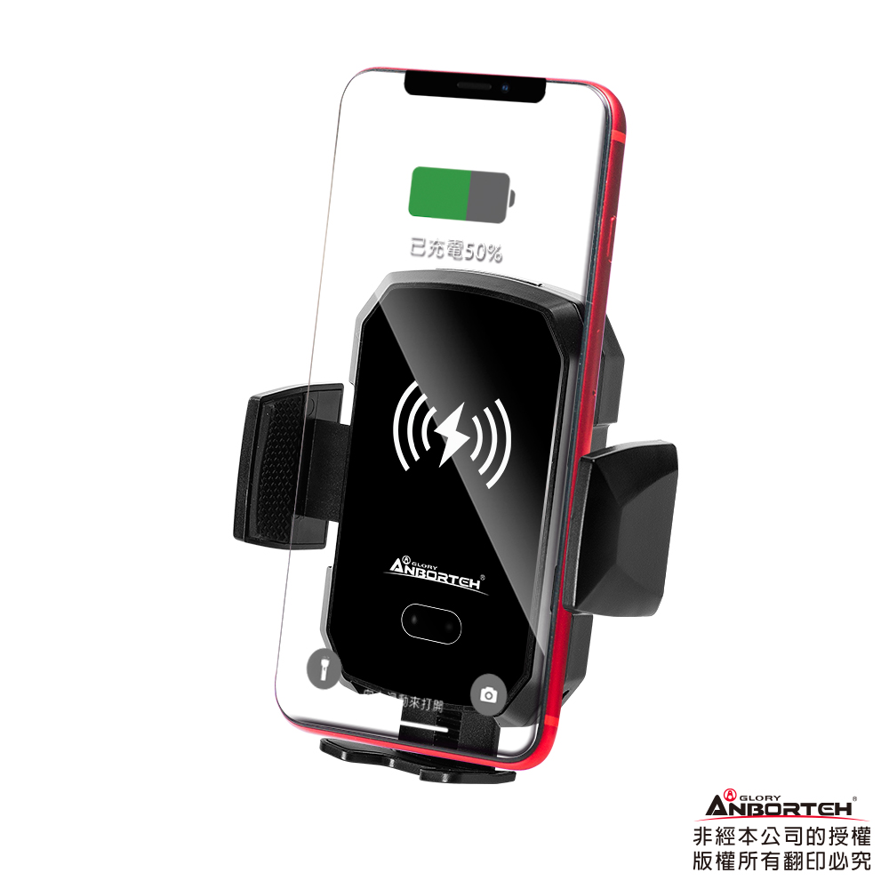 【安伯特】非夾不可 無線充電手機架 紅外線自動收合 伸縮臂吸盤