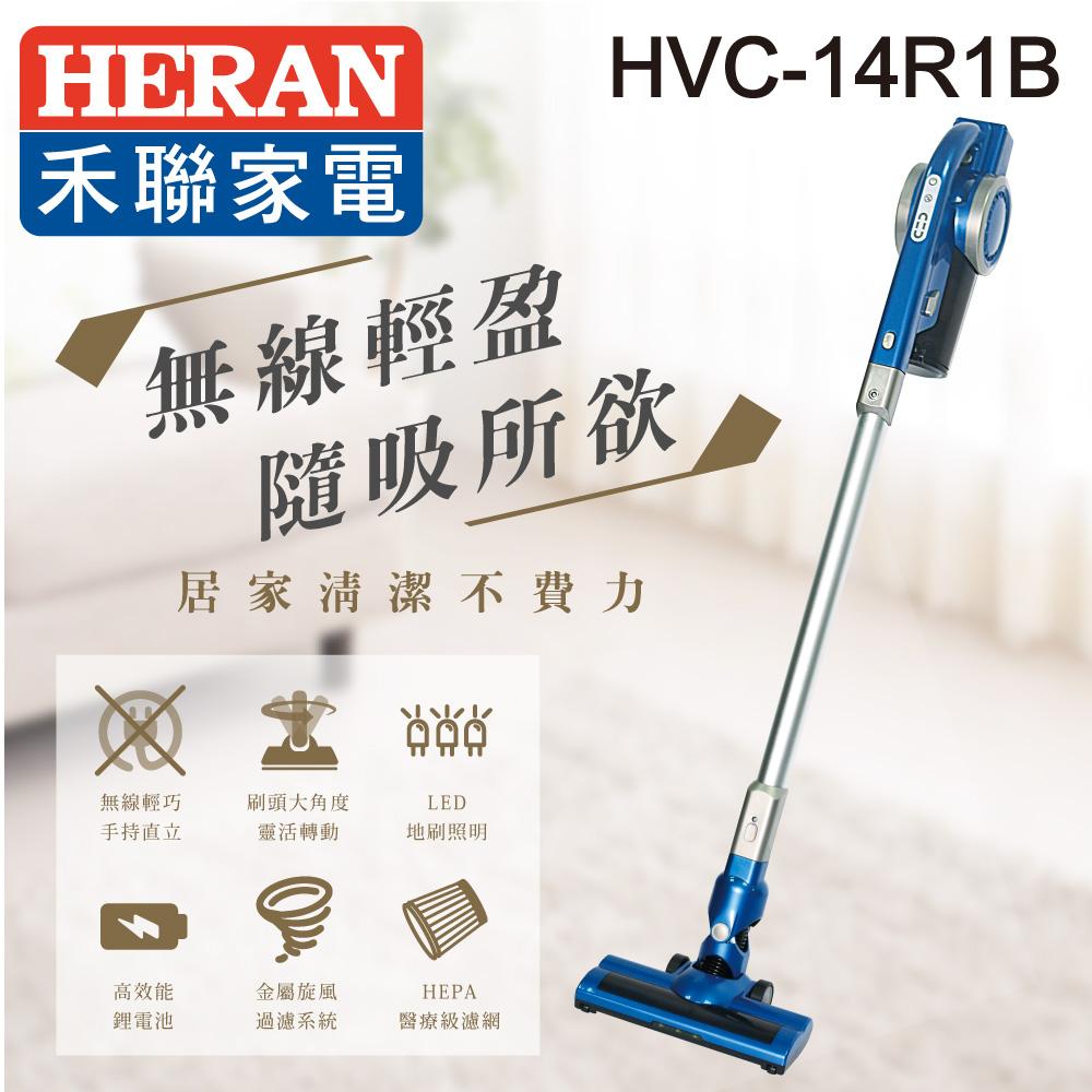 HERAN禾聯 無線手持直立吸塵器 HVC-14R1B