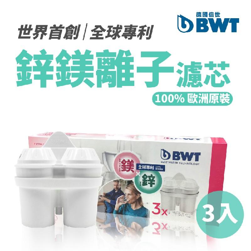 德國BWT Mg2+Zn 鋅鎂離子長效濾芯(3入)