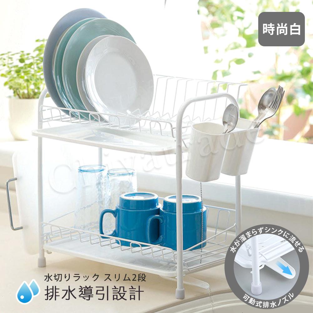 【日本收納達人】上下層獨立 導流排水 碗盤雙層瀝水架 瀝水盤 砧板架(附湯匙、筷子瀝乾杯)-時尚白