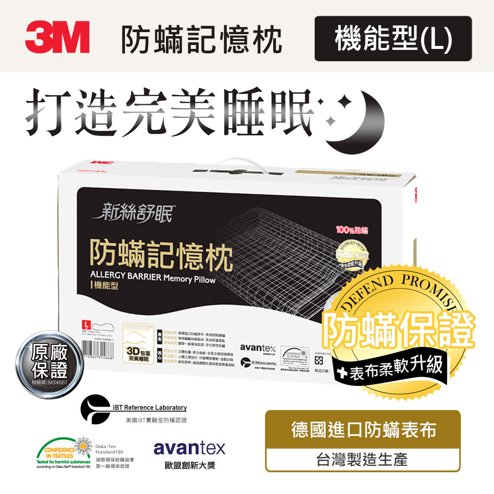 【3M】防螨記憶枕(機能型/L)