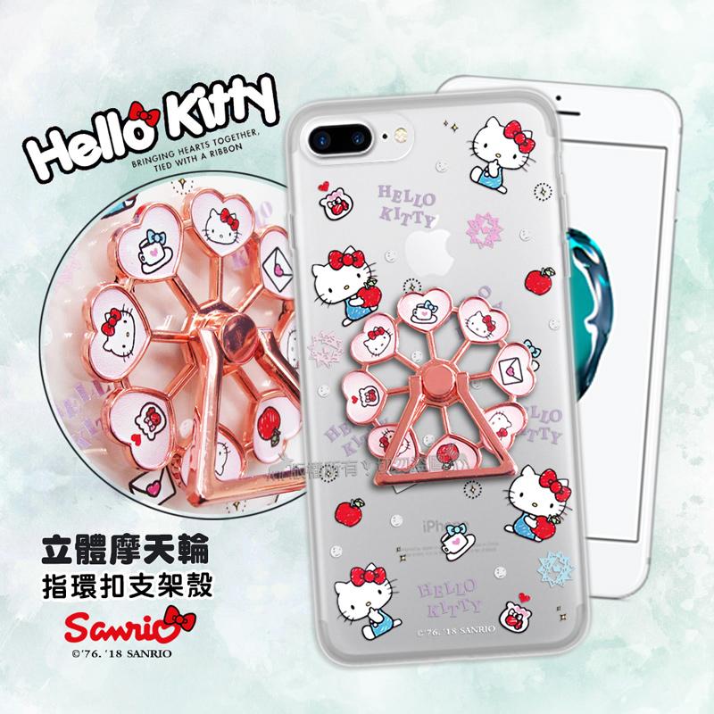 三麗鷗授權 凱蒂貓 iPhone 8 Plus/7 Plus/6s Plus 摩天輪指環扣支架手機殼(蘋果樂園)