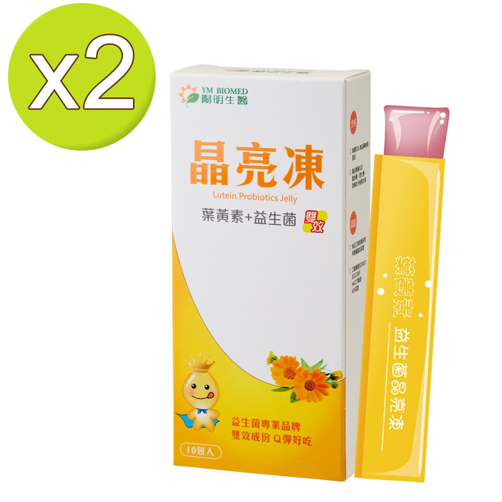 【陽明生醫】葉黃素益生菌晶亮凍 10包 x 2盒