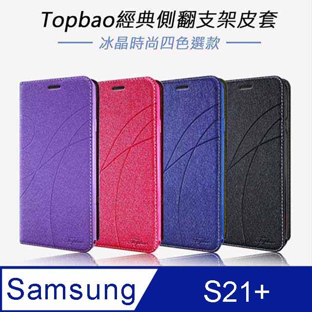 Topbao Samsung Galaxy S21+ 冰晶蠶絲質感隱磁插卡保護皮套 藍色
