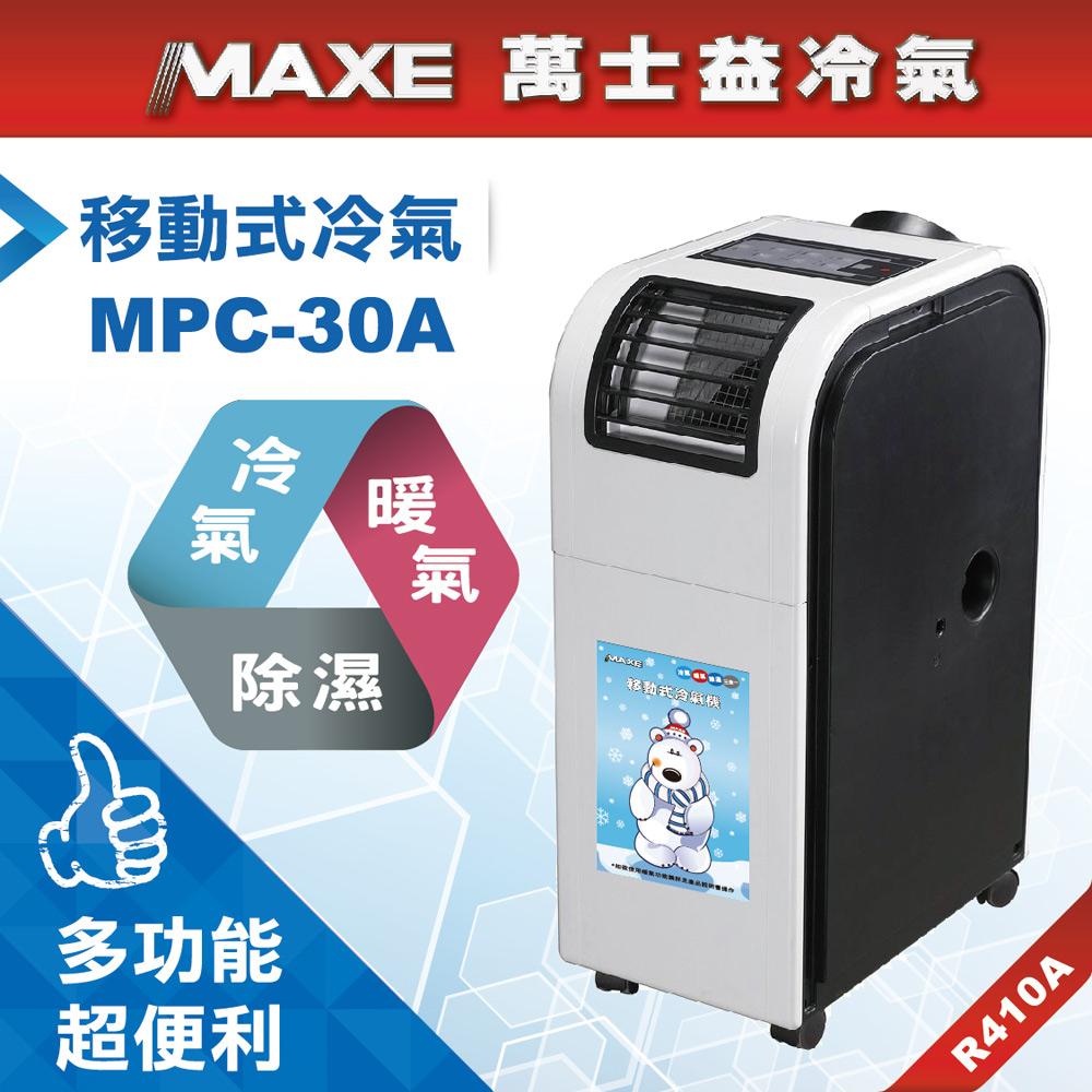 【MAXE萬士益】3-4坪 冷氣/暖氣/除濕 移動式冷氣機空調(MPC-30A)