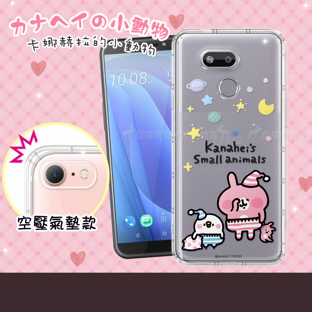 官方授權 卡娜赫拉 HTC Desire 12s 透明彩繪空壓手機殼(晚安)